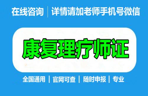 2020年广西省康复理疗师证报考条