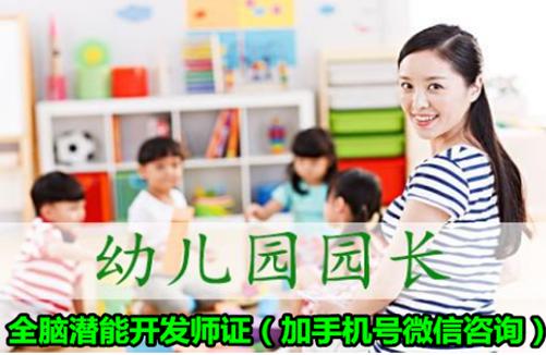 湛江市教育局认可的幼儿园园长证
