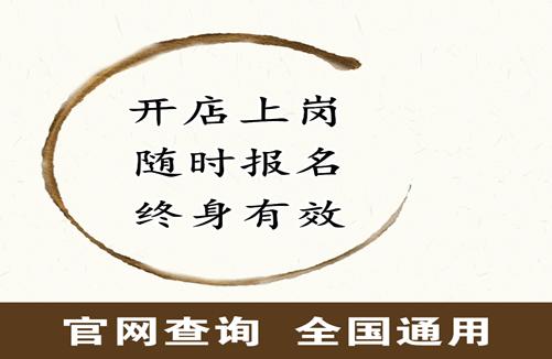 渭南市高级康复理疗师证报名条件