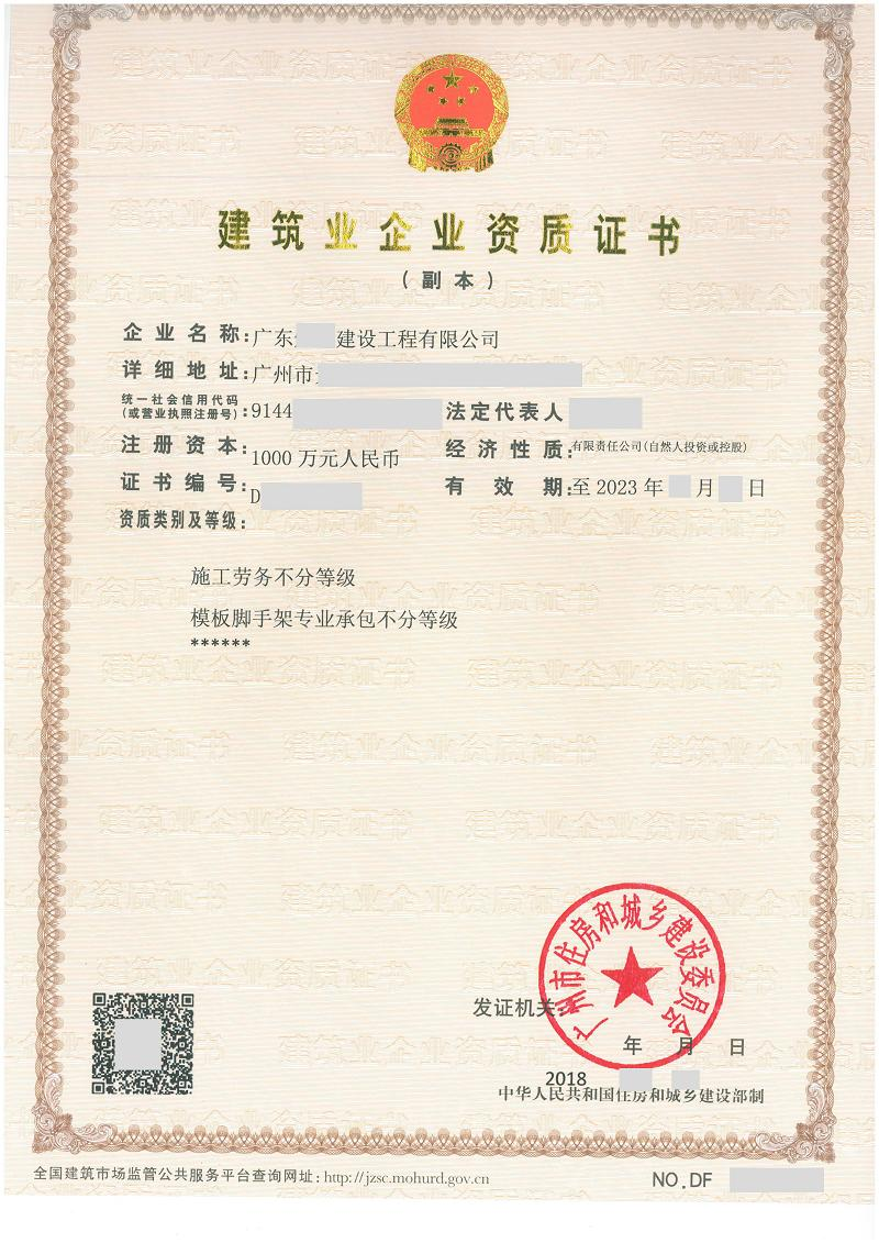 广东建筑公司建筑资质申请涉及内容