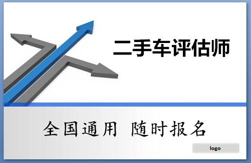 江苏启东二手车评估师证流程考试
