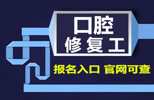 辽宁盘锦口腔修复工证是什么部门
