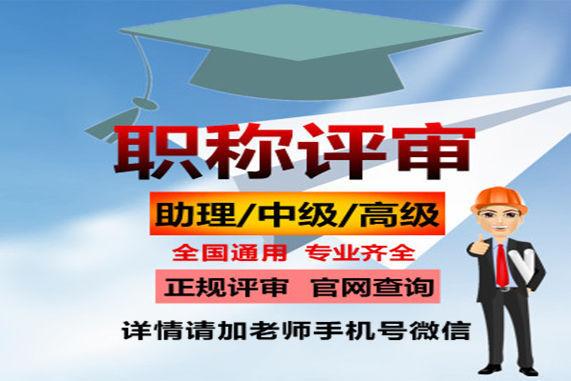 黑龙江省助理工程师证代评报名、