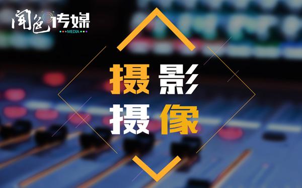 上海企业年会摄像注重哪些因素才