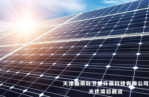 天津2020年光伏政策有电站项目缺