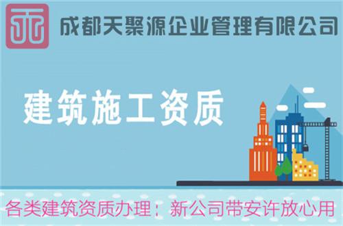 资阳重庆劳务公司延期-转让,代办让您如鱼得水