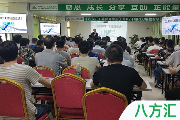深圳PLC编程基础培训价格