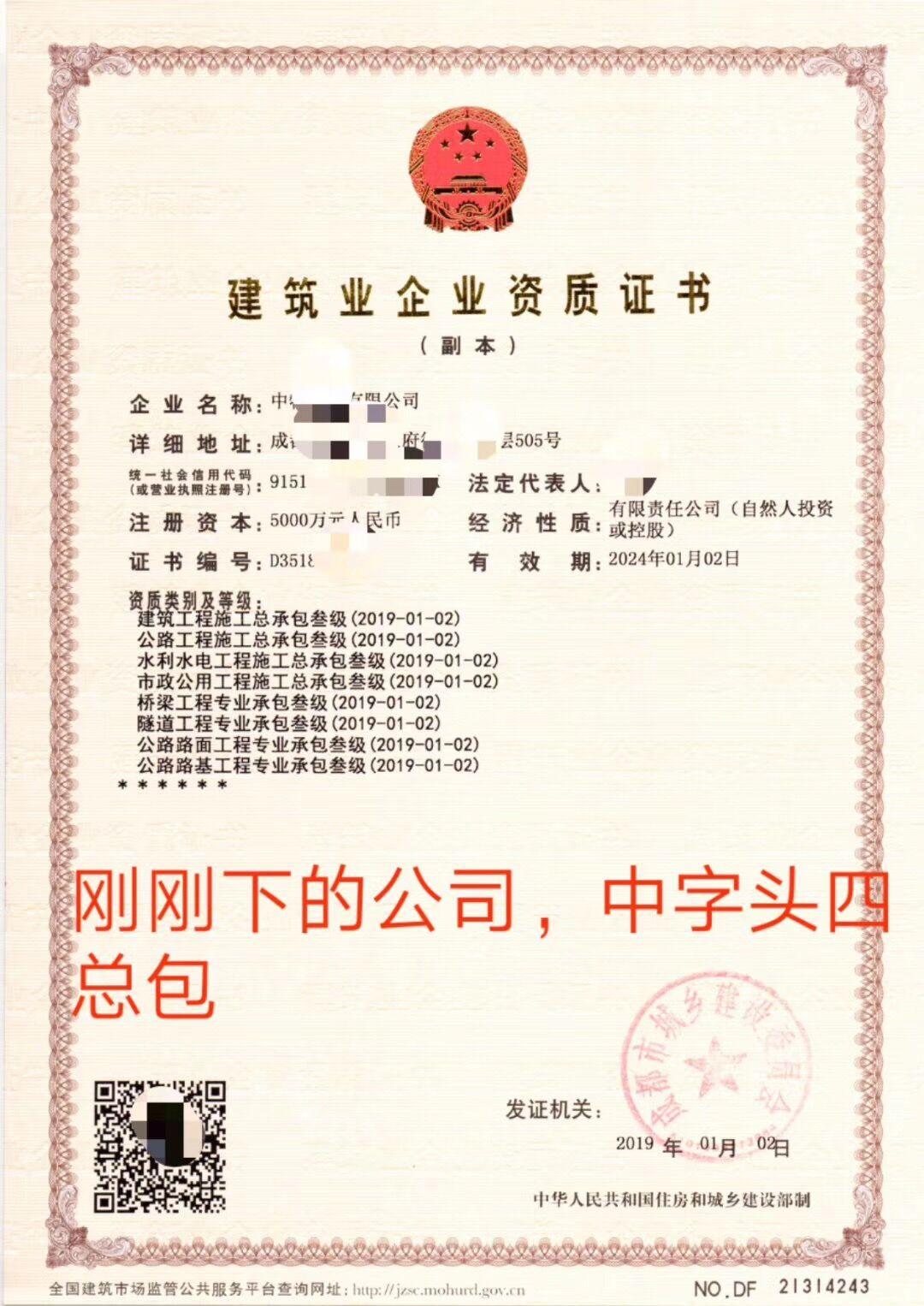 青海省的新公司:建筑资质转让,代办公司专业代理