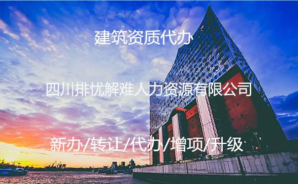 商南電力資質辦理一手資源,四川