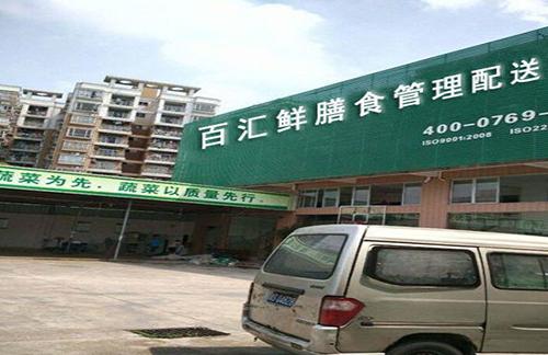 深圳市宝安区航城九围蔬菜配送收费标准