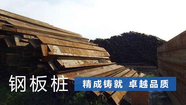 东莞惠州出租拉森钢板桩靠谱吗