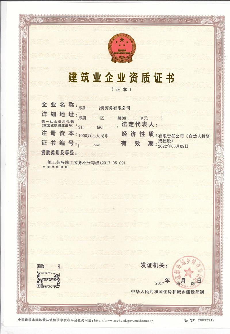 广东湛江机电资质转让、办理费用