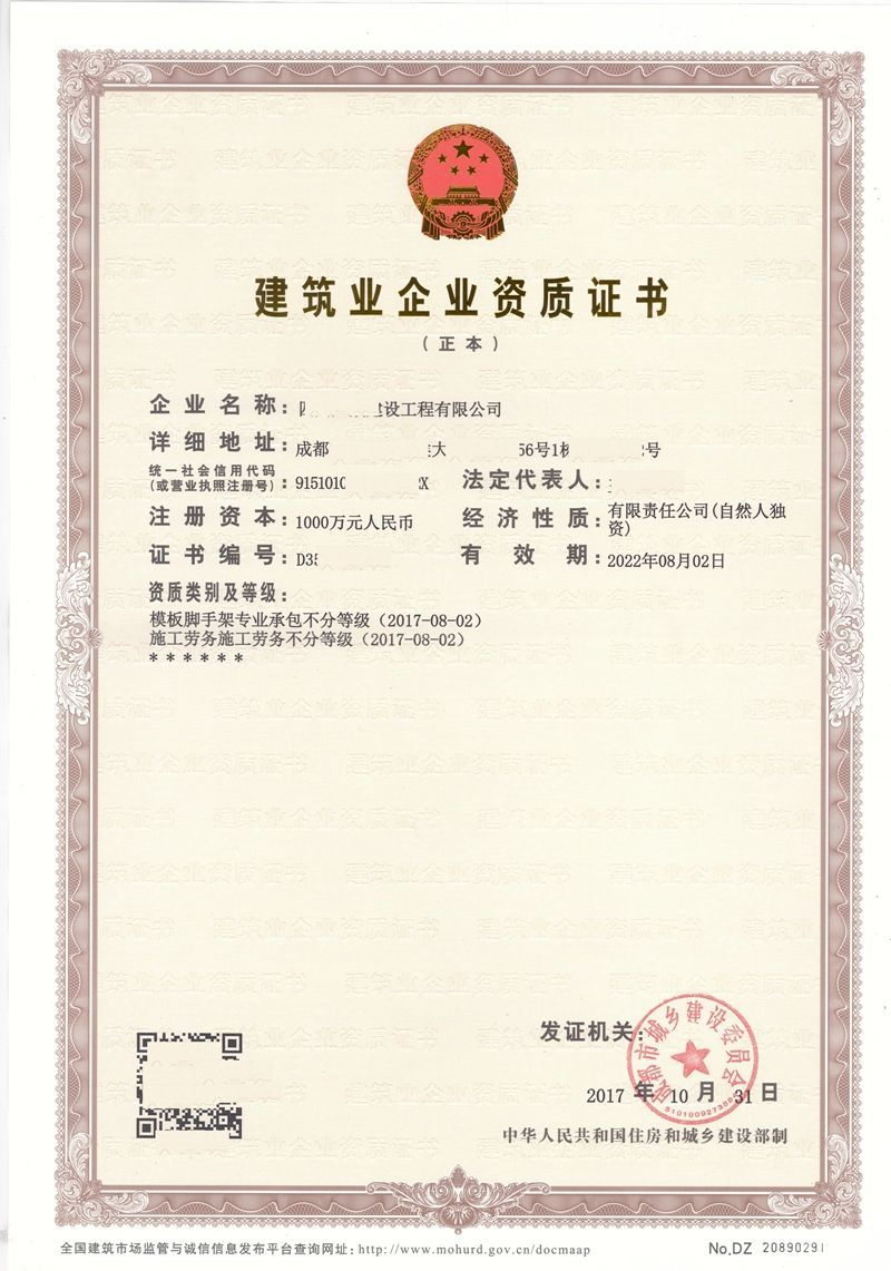 关于江苏企业资质申报
