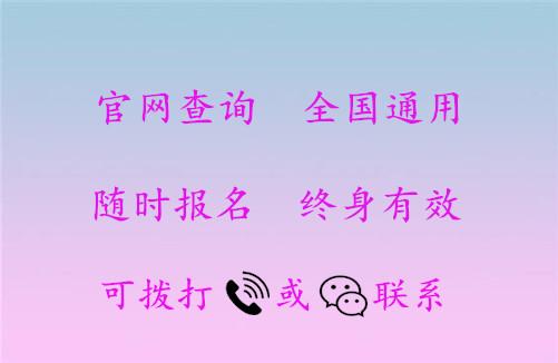 辽宁朝阳高级婚姻家庭咨询师证怎