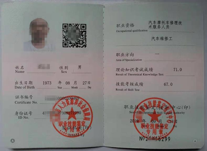 河南电工技师考试资格要求缴费方