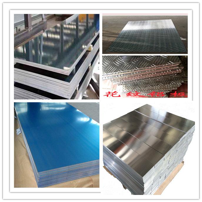 博罗1060 花纹铝板厂家推荐