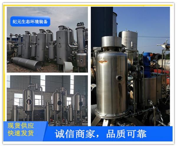 胶南二手节能蒸发器回收行情
