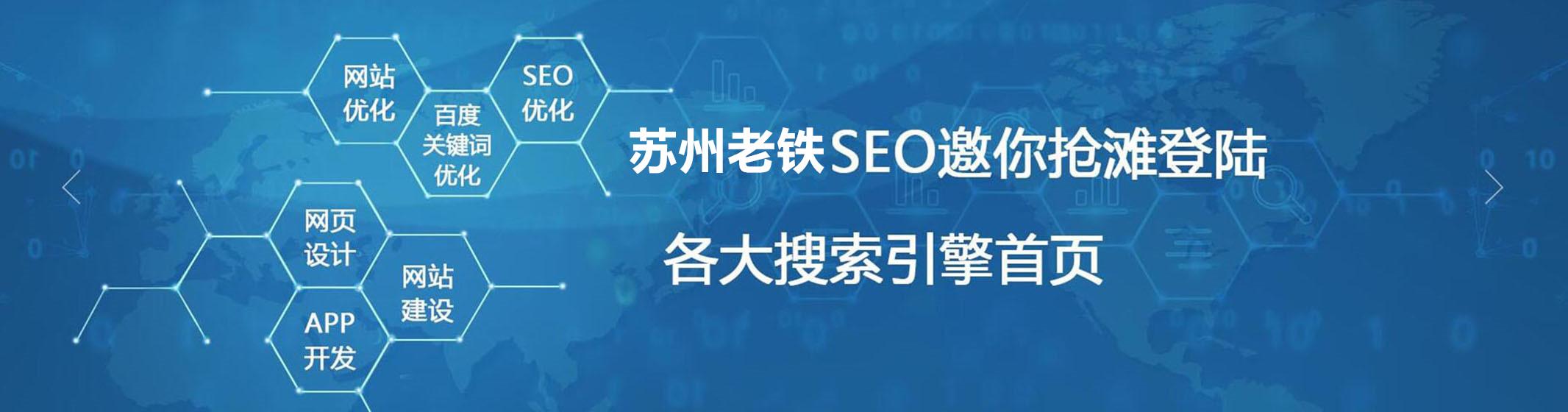 苏州虎丘区互联网SEO推广新团队