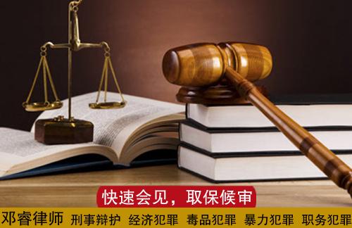 天津经济犯罪律师事务所