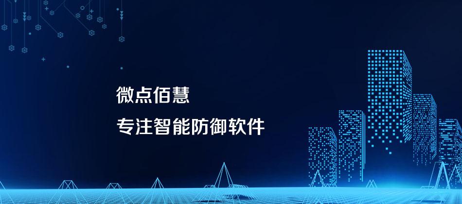 青海企业版网络安全杀毒软件知名