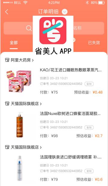 http://www.110tao.com/kuajingdianshang/87998.html