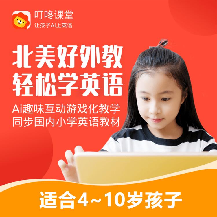 http://www.jiaokaotong.cn/shaoeryingyu/282856.html