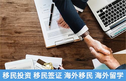 天津欧洲留学移民代办