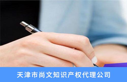 天津专利资助代理公司
