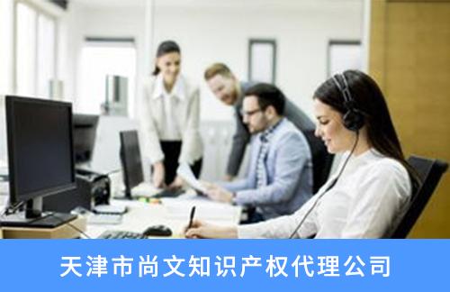 天津外观专利机构公司