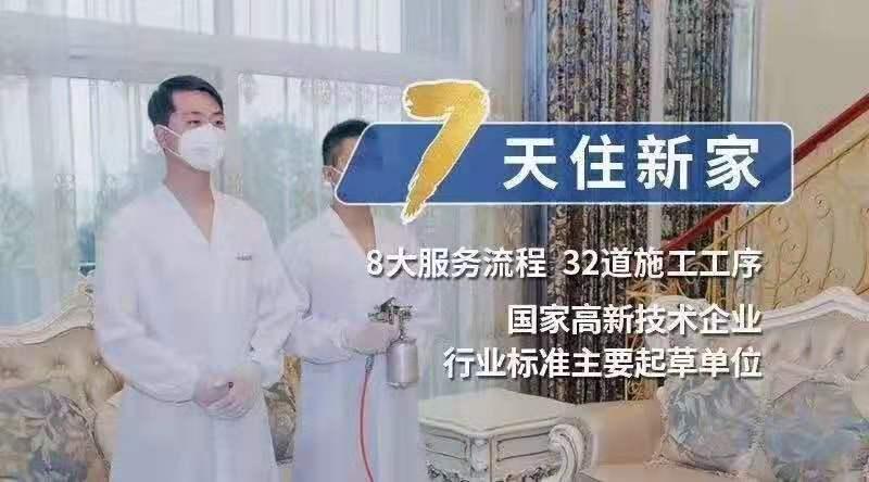 贵阳医院甲醛检测