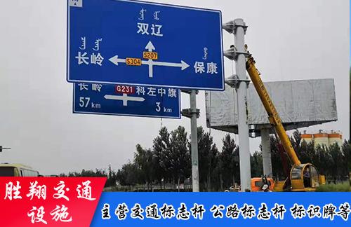 辽宁公路指示牌供应商