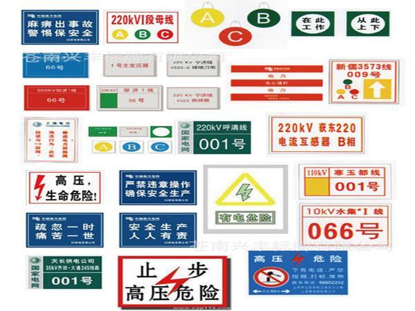 成都电力标识标牌制作厂家图片