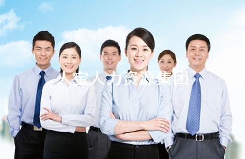 杨浦区小时工服务公司服务优势