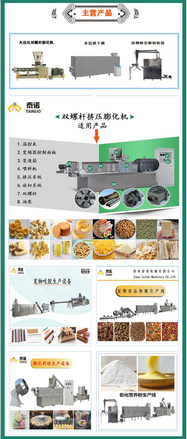 即食玉米片生产线泰诺机械高效诚意