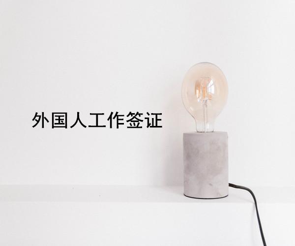四川南充市注册香港公司麻不麻烦