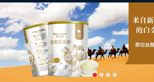 伊犁骆驼乳