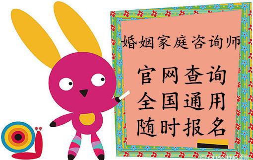 黑龙江办理婚姻家庭咨询师证在哪