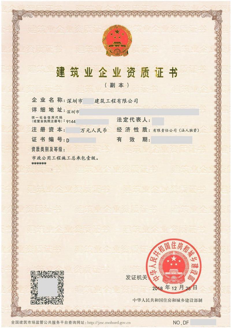 澳门太阳神集团网站建筑企业资质申请的流程是怎
