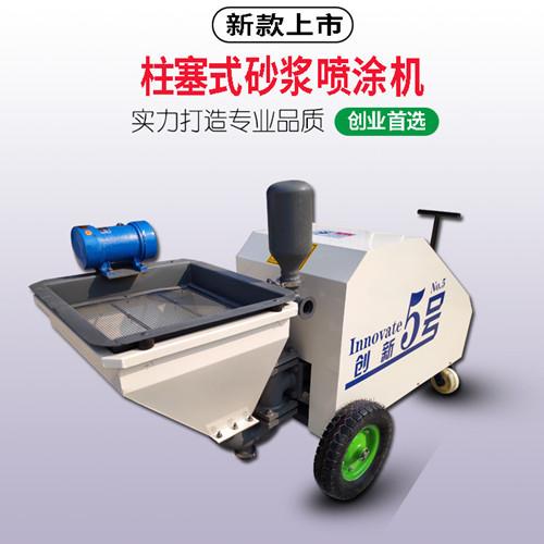 紫金北京柱塞式砂浆喷涂机查询